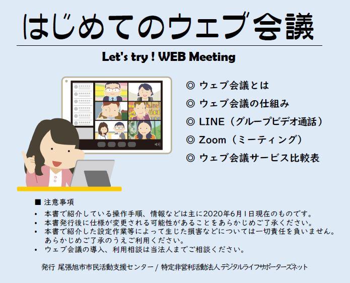 ウェブミーティング