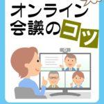 オンライン会議のコツ